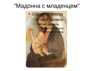 """""""Мадонна с младенцем"""""""