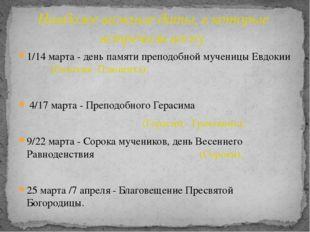 1/14 марта - день памяти преподобной мученицы Евдокии (Евдокия -Плющиха); 4/1