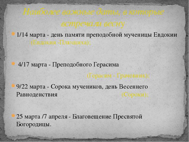 1/14 марта - день памяти преподобной мученицы Евдокии (Евдокия -Плющиха); 4/1...