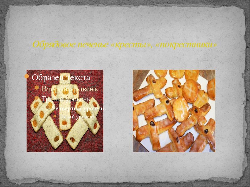 Обрядовое печенье «кресты», «покрестники»
