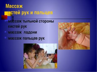 Массаж кистей рук и пальцев массаж тыльной стороны кистей рук массаж ладони