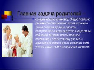 Главная задача родителей – создать общую установку, общую позицию ребенка по