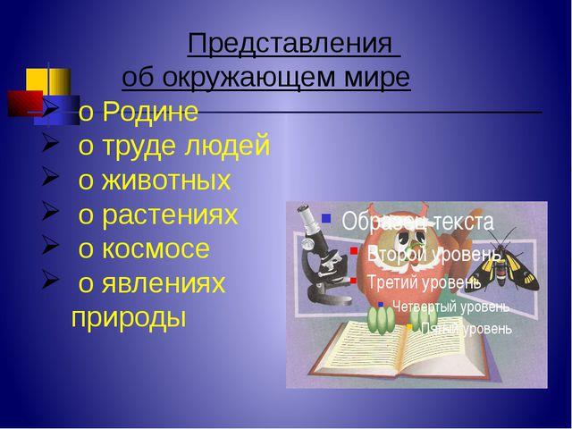 Представления об окружающем мире о Родине о труде людей о животных о растени...