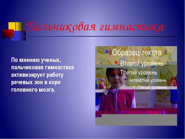 Пальчиковая гимнастика По мнению ученых, пальчиковая гимнастика активизирует...