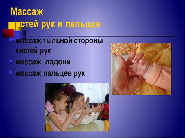 Массаж кистей рук и пальцев массаж тыльной стороны кистей рук массаж ладони...