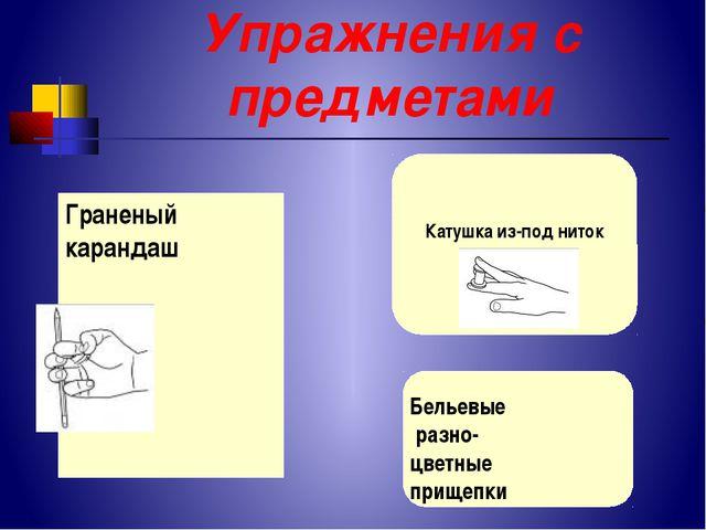 Упражнения с предметами Граненый карандаш Катушка из-под ниток Катушка из-под...