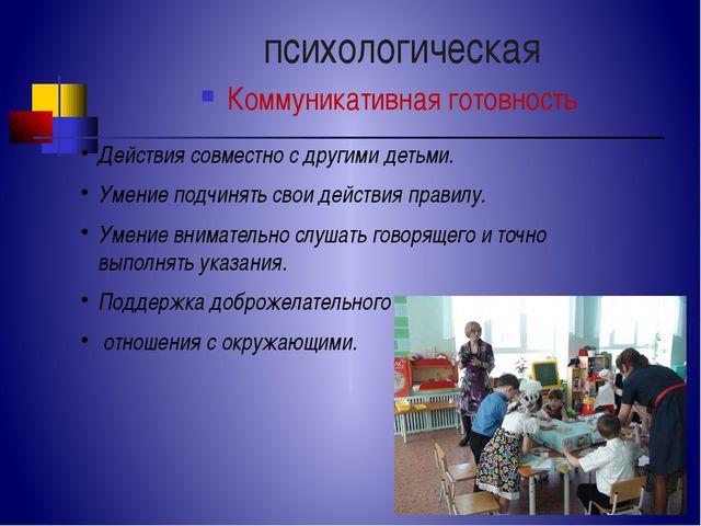 психологическая Коммуникативная готовность Действия совместно с другими детьм...