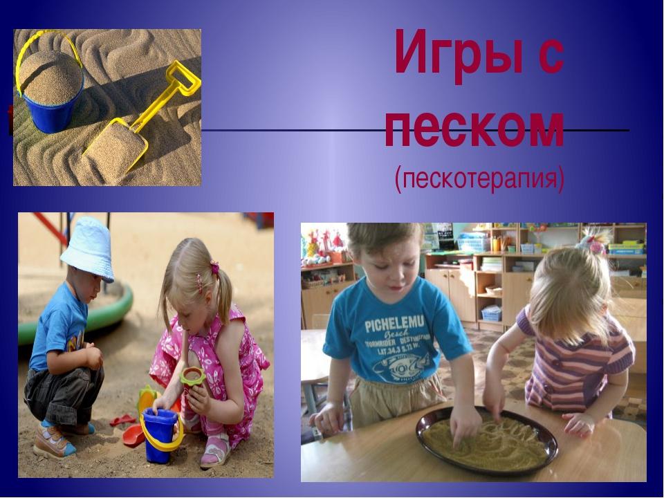 Игры с песком (пескотерапия) -