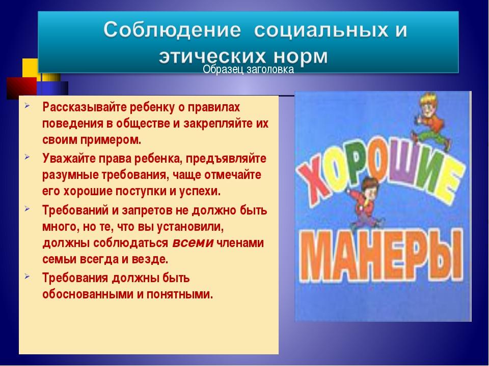 Рассказывайте ребенку о правилах поведения в обществе и закрепляйте их своим...