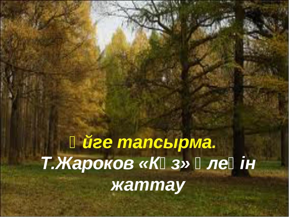 Үйге тапсырма. Т.Жароков «Күз» өлеңін жаттау