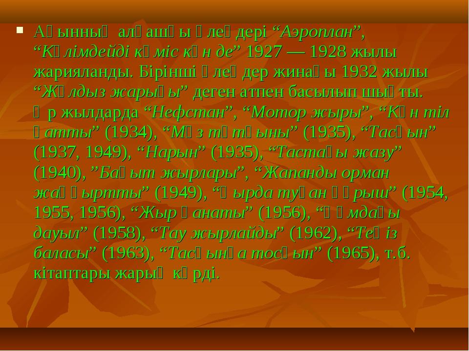 """Ақынның алғашқы өлеңдері """"Аэроплан"""", """"Күлімдейді күміс күн де"""" 1927 — 1928 жы..."""