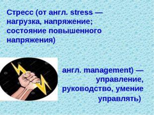 Стресс (от англ. stress — нагрузка, напряжение; состояние повышенного напряже