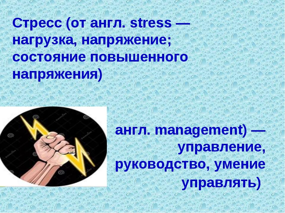 Стресс (от англ. stress — нагрузка, напряжение; состояние повышенного напряже...