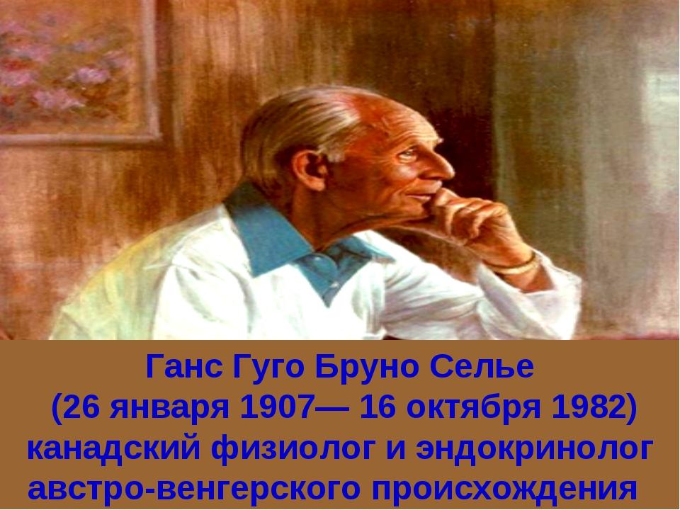 Ганс Гуго Бруно Селье (26 января 1907— 16 октября 1982) канадский физиолог и...