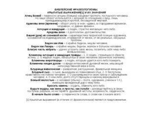 БИБЛЕЙСКИЕ ФРАЗЕОЛОГИЗМЫ, КРЫЛАТЫЕ ВЫРАЖЕНИЯ[1] И ИХ ЗНАЧЕНИЯ Агнец Божий – п