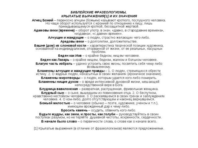 БИБЛЕЙСКИЕ ФРАЗЕОЛОГИЗМЫ, КРЫЛАТЫЕ ВЫРАЖЕНИЯ[1] И ИХ ЗНАЧЕНИЯ Агнец Божий – п...