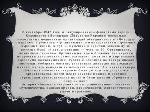 В сентябре 1942 года в оккупированном фашистами городе Краснодоне (Луганская