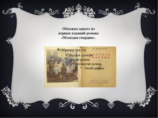 Обложка одного из первых изданий романа «Молодая гвардия».