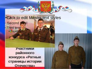 Участники районного конкурса «Ратные страницы истории Отечества»