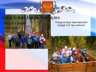 Поход на базу партизанского отряда Н.И. Бусловского