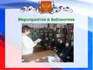 Мероприятия в библиотеке