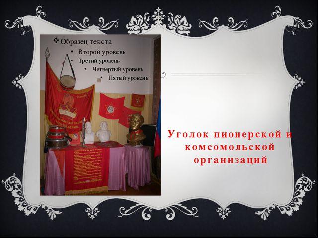 Уголок пионерской и комсомольской организаций
