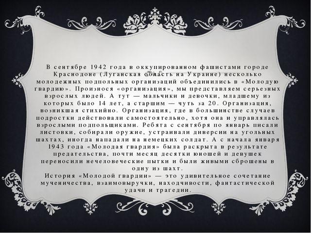 В сентябре 1942 года в оккупированном фашистами городе Краснодоне (Луганская...