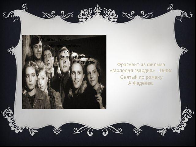 Фрагмент из фильма «Молодая гвардия» , 1948г. Снятый по роману А.Фадеева