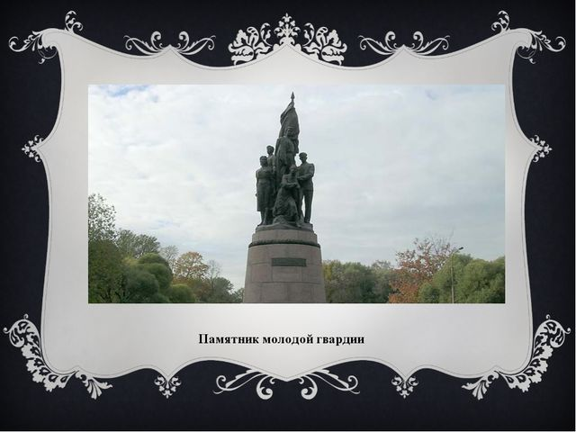 Памятник молодой гвардии
