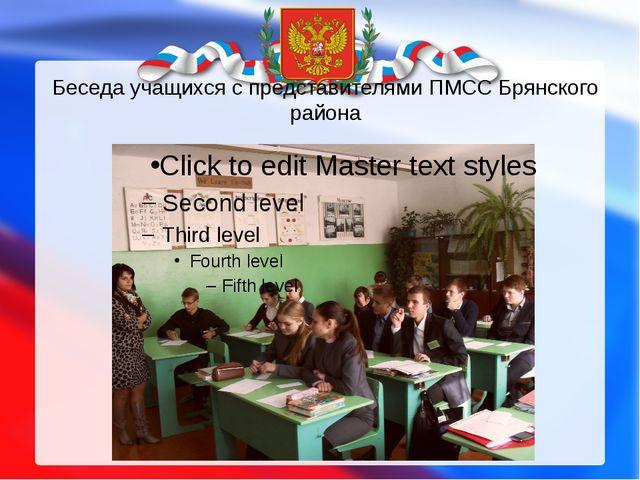 Беседа учащихся с представителями ПМСС Брянского района