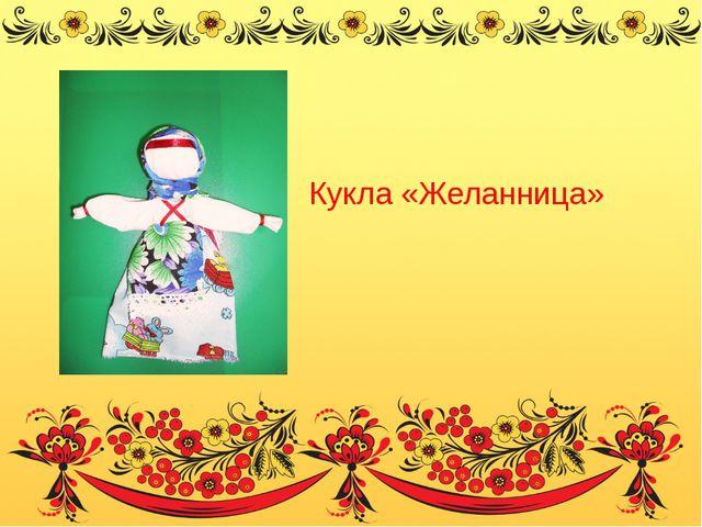 Кукла «Желанница»