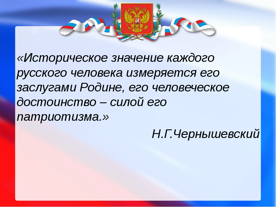 «Историческое значение каждого русского человека измеряется его заслугами Ро...