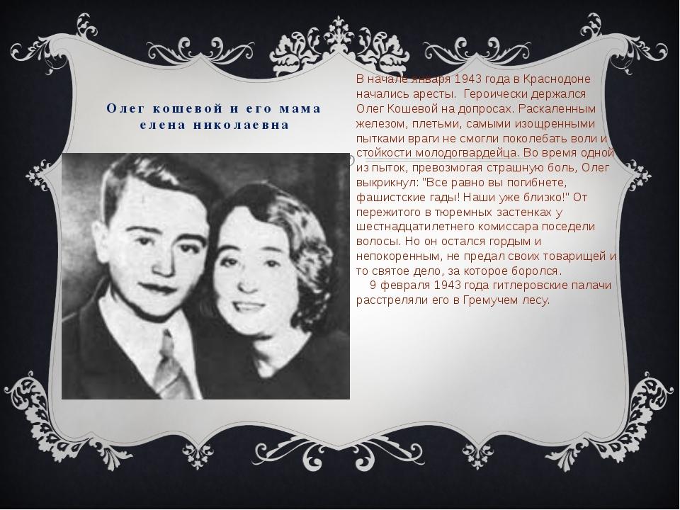 Олег кошевой и его мама елена николаевна В начале января 1943 года в Краснодо...
