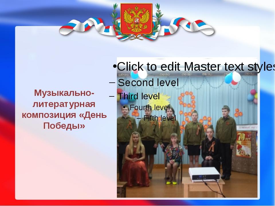Музыкально-литературная композиция «День Победы»