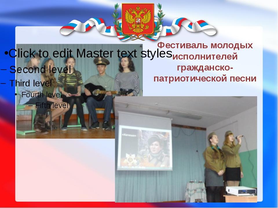 Фестиваль молодых исполнителей гражданско-патриотической песни
