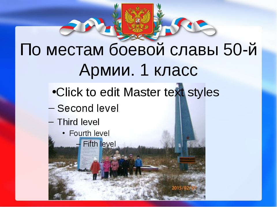 По местам боевой славы 50-й Армии. 1 класс