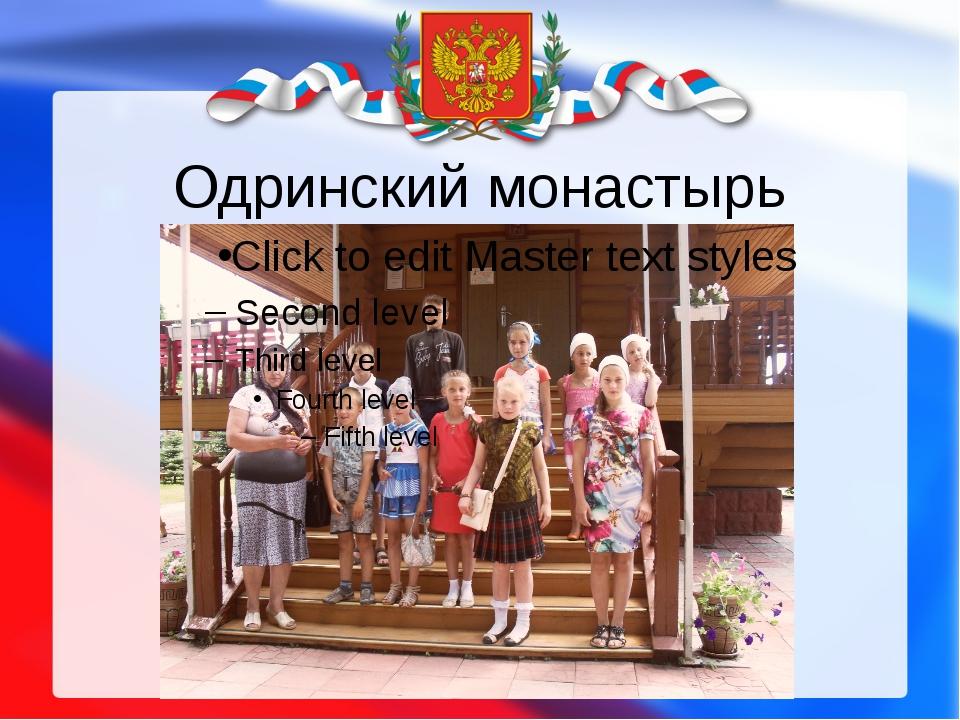 Одринский монастырь