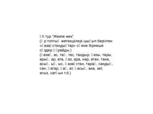 """ҮІІ тур """"Жекпе жек"""" (Әр топтың жетекшілері шығып берілген «қазақстандықтар» с"""
