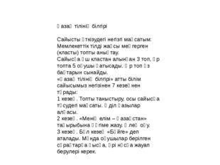 Қазақ тілінің білгірі Сайысты өткізудегі негізгі мақсатым: Мемлекеттік тілді