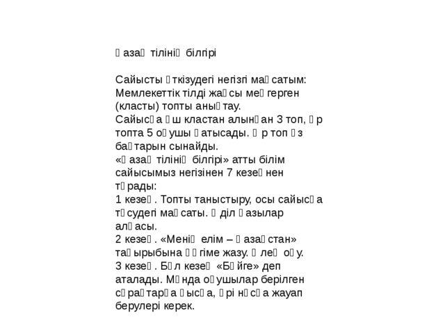 Қазақ тілінің білгірі Сайысты өткізудегі негізгі мақсатым: Мемлекеттік тілді...