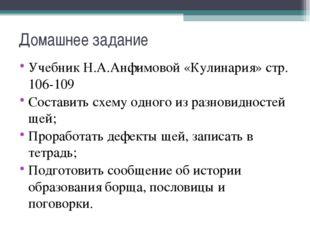 Домашнее задание Учебник Н.А.Анфимовой «Кулинария» стр. 106-109 Составить схе