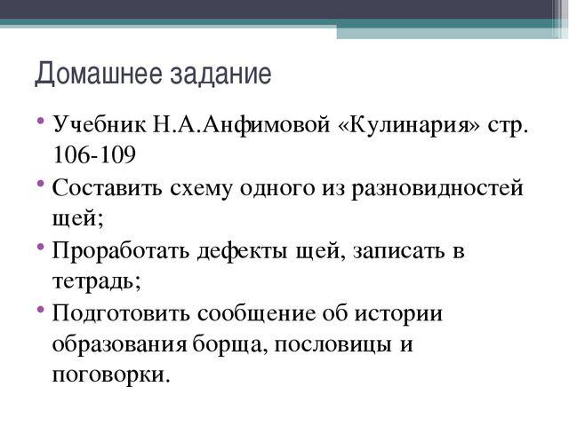 Домашнее задание Учебник Н.А.Анфимовой «Кулинария» стр. 106-109 Составить схе...