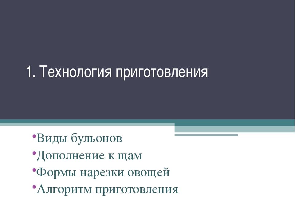 1. Технология приготовления Виды бульонов Дополнение к щам Формы нарезки овощ...