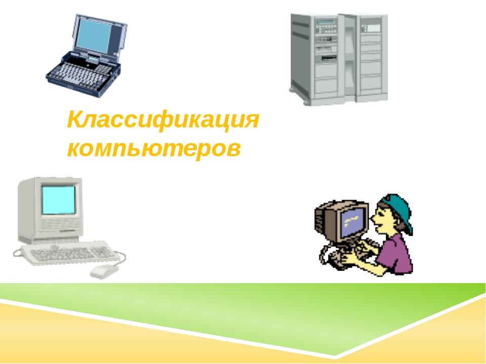 Классификация компьютеров
