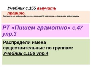 Выписать из орфографического словаря 10 имён сущ., обозначить орфограммы РТ