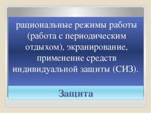 Защита рациональные режимы работы (работа с периодическим отдыхом), экраниров