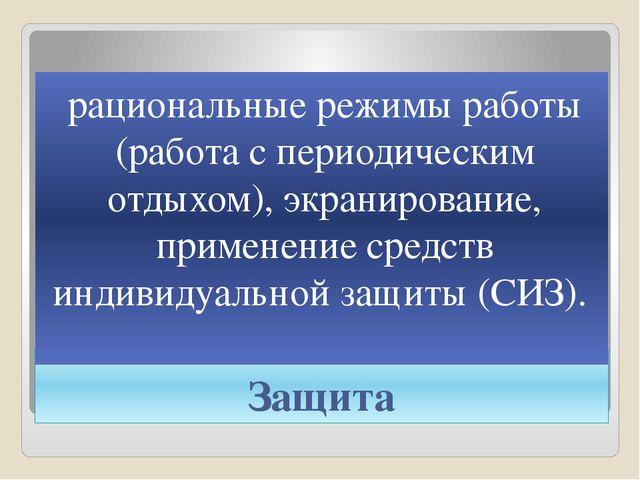 Защита рациональные режимы работы (работа с периодическим отдыхом), экраниров...