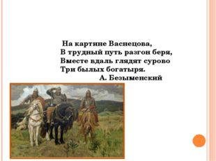 На картине Васнецова, В трудный путь разгон беря, Вместе вдаль глядят сурово