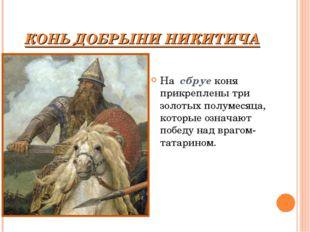 КОНЬ ДОБРЫНИ НИКИТИЧА На сбруе коня прикреплены три золотых полумесяца, котор