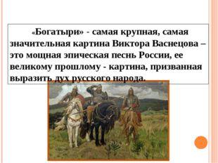 «Богатыри» - самая крупная, самая значительная картина Виктора Васнецова –